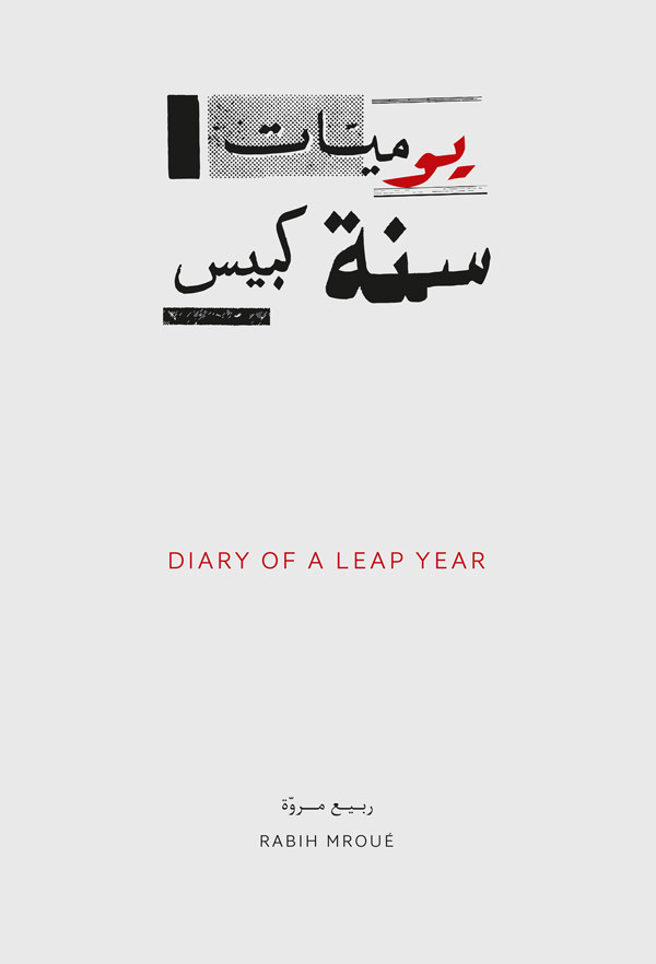Rabih Mroué: DIARY OF A LEAP YEAR